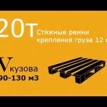 Перевозка грузов тентами, в Ростове-на-Дону