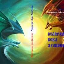 """""""Возвращение века драконов"""", в Владивостоке"""