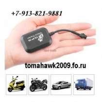 GPS Комплекты спутникового слежения !, в Томске