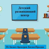 Детский развивающий центр, в Нижнем Новгороде