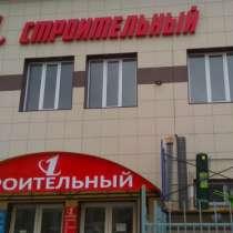 1Строительный магазин в Дмитрове, в Дмитрове