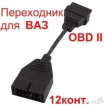 Переходник OBD2 - Gm12 для Ваз, Дэу., в Челябинске