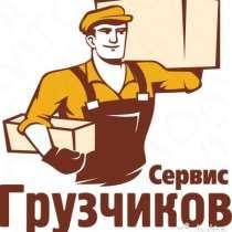 Грузчики, в г.Алматы
