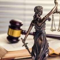 Легис Юридические услуги, в Подольске