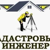 Кадастровый Инженер - Бесплатная консультация!, в Туле