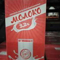 Молоко Кубанское, в Москве
