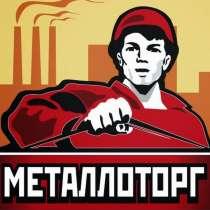 Более 1000 позиций и 100 тыс. тонн черной металлопродукции, в Санкт-Петербурге