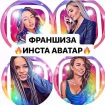 Инста аватар, в Иванове