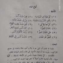 Арабский язык онлайн и оффлайн, в г.Ташкент