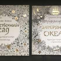 Раскраски Таинственный Сад и Затерянный Океан, в Москве