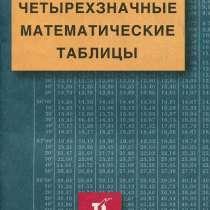 Брадис В. М. Четырехзначные математические таблицы, в Москве