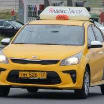 Водители такси, аренда брендированного автомобиля, в Москве