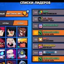 Подниму 100 кубков в brawl Stars, в г.Минск