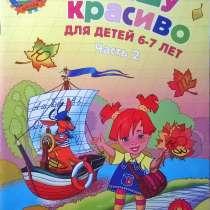 Пишу красиво для детей 6 - 7 лет часть 2, в Москве