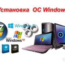 Ремонт компьютеров и ноутбуков. Установка Windows 7.8.10, в г.Талгар