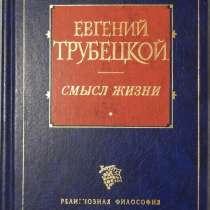 Религиозная философия, в Новосибирске