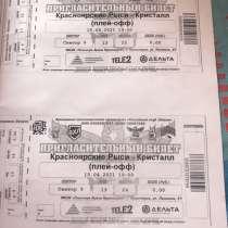 Билеты на хоккей, в Красноярске