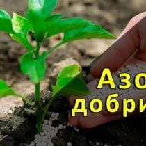 Селитра аммиачная. Минеральное Азотное Удобрение в Гранулах, в г.Мелитополь