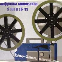 Оцифровка аудио, видеокассет, слайдов, бобины, кинопленки, в Москве