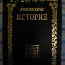 Фукидид История, в Новосибирске