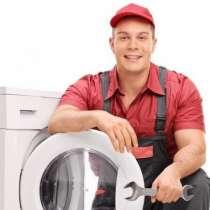 Ремонт стиральных машин в СПб, в Санкт-Петербурге