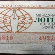 Лотерейный билет 1975г, в г.Васильков