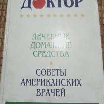 Книга Домашний доктор, в Санкт-Петербурге