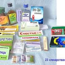 Сладкая аптечка, в Санкт-Петербурге