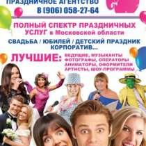 Тамада на свадьбу в Химках., в Солнечногорске