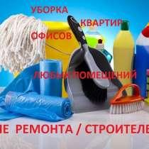 Уборка помещений в Тбилиси, в г.Тбилиси