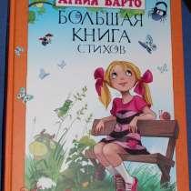 Агния Барто Большая книга стихов, в Омске