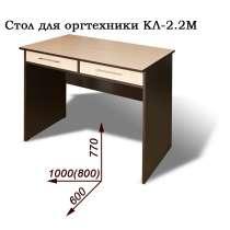 """Стол компьютерный """"КЛ2.2"""", в Уфе"""