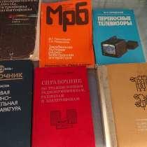 Справочники Для радиолюбителей. 6 штук, в Челябинске
