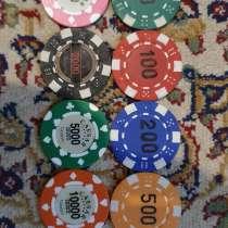 Продам покерные фишки, в г.Балхаш