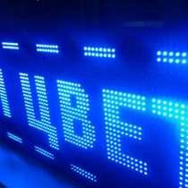 Сверхяркая Светодиодная LED табло. Бегущая строка. Синий. Лю, в г.Минск