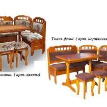 Кухонный уголок Грация стоимость комплекта 13000 рублей, в Москве