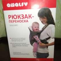 Рюкзак переноска, в Волгодонске