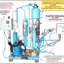 Оборудование для переработки отработанного моторного масла, в Москве