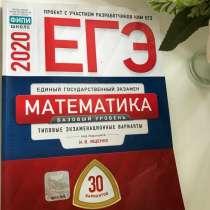 Подготовка к ЕГЭ, 2020г, в Ставрополе