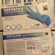 Перчатки нитриловые, в Москве