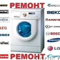 Ремонт стиральных машин на дому в Твери, в Твери