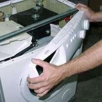 Ремонт стиральных машин холодильников посудомоек, в Нижнем Новгороде