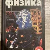 Физика. 10 класс. Учебник. Базовый и профильный ур, в Волгограде