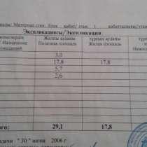 Продам 1 ком. квартиру, в г.Павлодар