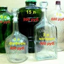 Бутыли 22, 15, 10, 5, 4.5, 3, 2, 1 литр, в Нижнем Новгороде