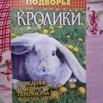 Книга Кролики, в Новосибирске