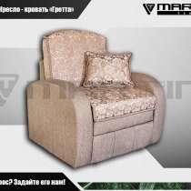 Кресло-кровать Гретта 70 (любой цвет), в Владивостоке