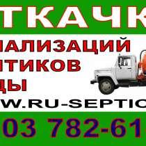 Откачка септиков канализации выгребных ям туалетов Раменский, в Раменское
