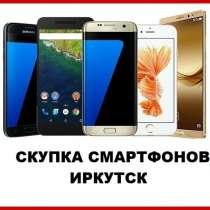Скупка смартфонов телефонов Иркутск, в Иркутске