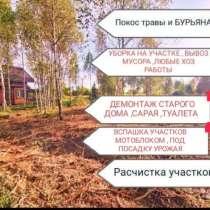 РАСЧИСТКА УЧАСТКОВ, в Серпухове